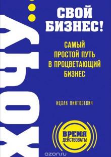 Обложка книги  - Хочу… свой бизнес! Самый простой путь в процветающий бизнес