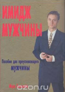 Обложка книги  - Имидж мужчины. Пособие для преуспевающего мужчины