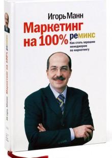 Обложка книги  - Маркетинг на 100%. Ремикс. Как стать хорошим менеджером по маркетингу
