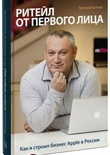 Обложка книги  - Ритейл от первого лица. Как я строил бизнес Apple в России