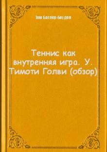 Обложка книги  - Теннис как внутренняя игра. У. Тимоти Голви (обзор)