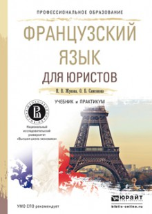 Обложка книги  - Французский язык для юристов. Учебник и практикум для СПО
