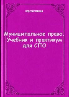 Обложка книги  - Муниципальное право. Учебник и практикум для СПО