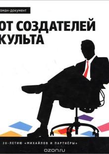 Обложка книги  - От создателей культа. Роман-документ