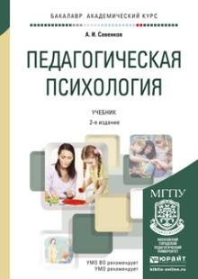 Обложка книги  - Педагогическая психология 2-е изд., пер. и доп. Учебник для академического бакалавриата