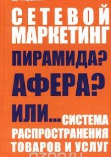 Обложка книги  - Сетевой маркетинг – пирамида? Афера? Или… Система распространения товаров и услуг