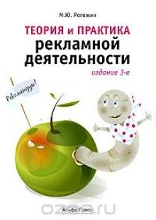 Обложка книги  - Теория и практика рекламной деятельности
