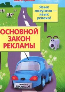Обложка книги  - Основной закон рекламы. Язык лозунгов – язык успеха!