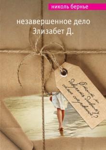 Обложка книги  - Незавершенное дело Элизабет Д.