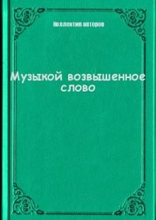 Обложка книги  - Музыкой возвышенное слово