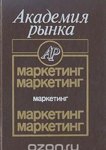 Обложка книги  - Академия рынка: маркетинг