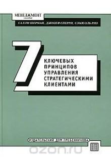 Обложка книги  - Семь ключевых принципов управления стратегическими клиентами