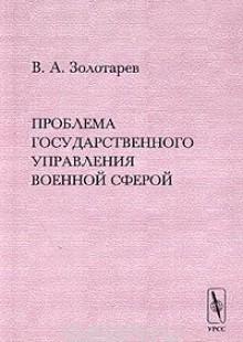 Обложка книги  - Проблема государственного управления военной сферой