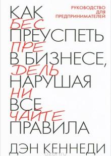 Обложка книги  - Как преуспеть в бизнесе, нарушая все правила