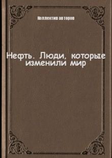 Обложка книги  - Нефть. Люди, которые изменили мир