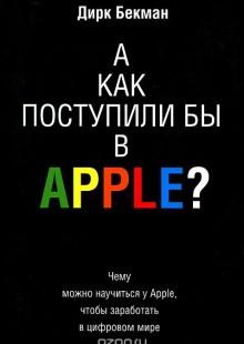 Обложка книги  - А как поступили бы в Apple?