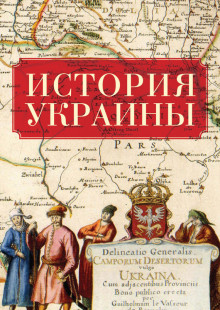 Обложка книги  - История Украины