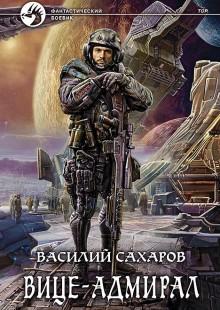 Обложка книги  - Вице-адмирал