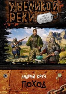 Обложка книги  - У Великой реки. Поход