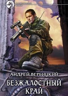 Обложка книги  - Безжалостный край