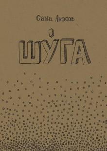 Обложка книги  - Шуга