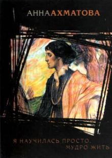 Обложка книги  - Поэма без героя