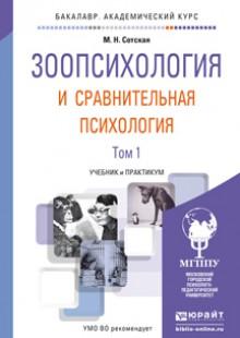 Обложка книги  - Зоопсихология и сравнительная психология в 2 т. Учебник и практикум для академического бакалавриата