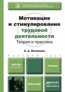 Обложка книги  - Мотивация и стимулирование трудовой деятельности. Теория и практика. Учебник для бакалавров
