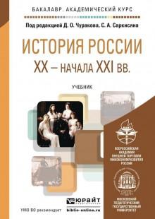 Обложка книги  - История России XX – начала XXI в. Учебник для академического бакалавриата