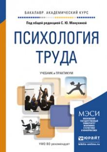 Обложка книги  - Психология труда. Учебник и практикум для академического бакалавриата