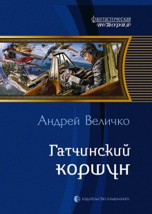 Обложка книги  - Гатчинский коршун