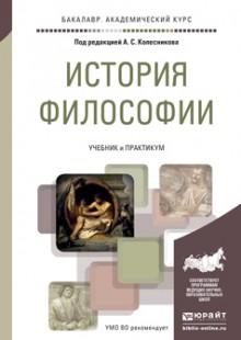 Обложка книги  - История философии. Учебник и практикум для академического бакалавриата