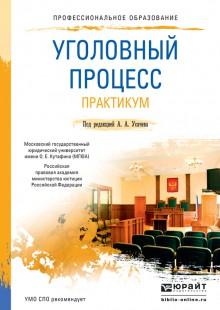 Обложка книги  - Уголовный процесс. Практикум. Учебное пособие для СПО