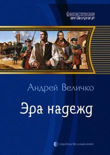 Обложка книги  - Эра надежд