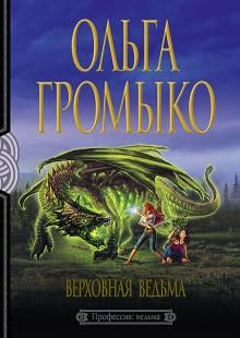 Обложка книги  - Верховная Ведьма