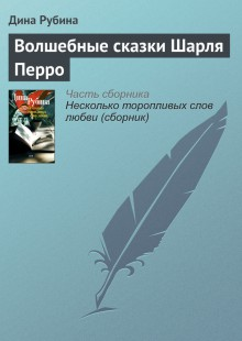 Обложка книги  - Волшебные сказки Шарля Перро
