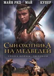 Обложка книги  - Сын охотника на медведей. Тропа войны. Зверобой (сборник)