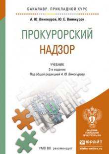 Обложка книги  - Прокурорский надзор 2-е изд. Учебник для прикладного бакалавриата