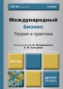 Обложка книги  - Международный бизнес. Теория и практика. Учебник для бакалавров
