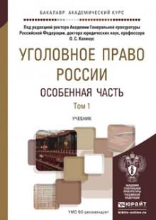 Обложка книги  - Уголовное право России. Особенная часть в 2 т. Учебник для академического бакалавриата