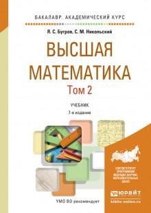 Обложка книги  - Высшая математика в 3 т. Т. 2. Элементы линейной алгебры и аналитической геометрии 7-е изд. Учебник для академического бакалавриата