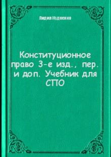 Обложка книги  - Конституционное право 3-е изд., пер. и доп. Учебник для СПО