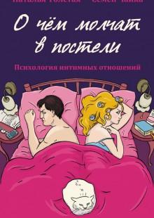 Обложка книги  - О чем молчат в постели. Психология интимных отношений