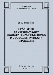 Обложка книги  - Практикум по учебному курсу «Конституционные права и свободы личности в России»