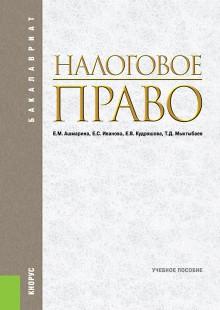 Обложка книги  - Налоговое право