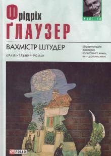Обложка книги  - Вахмістр Штудер