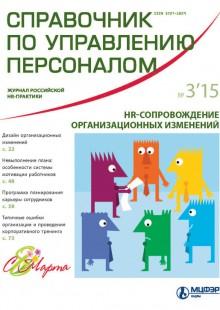Обложка книги  - Справочник по управлению персоналом № 3 2015