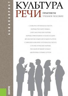 Обложка книги  - Культура речи. Практикум