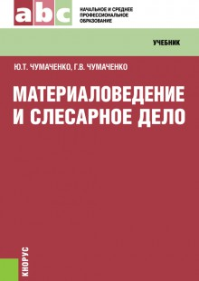 Обложка книги  - Материаловедение и слесарное дело