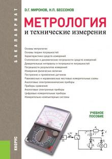 Обложка книги  - Метрология и технические измерения